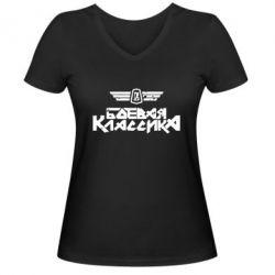 Женская футболка с V-образным вырезом Боевая классика