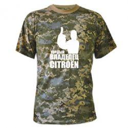 Камуфляжная футболка Гордый владелец CITROEN