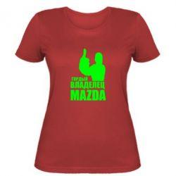 Женская футболка Гордый владелец MAZDA