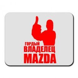 Коврик для мыши Гордый владелец MAZDA