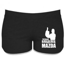 Женские шорты Гордый владелец MAZDA