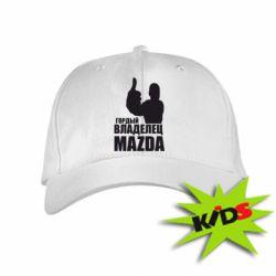 Детская кепка Гордый владелец MAZDA