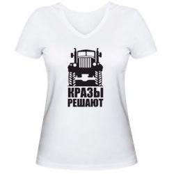 Женская футболка с V-образным вырезом Кразы решают