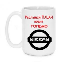 Кружка 420ml Nissan - PrintSalon
