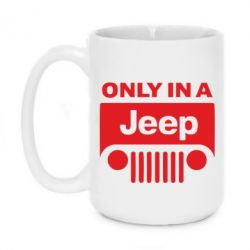 Кружка 420ml Only in a Jeep - PrintSalon