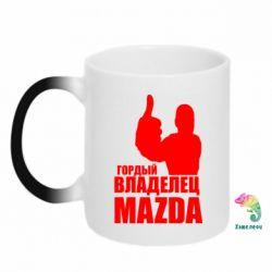 Кружка-хамелеон Гордый владелец MAZDA
