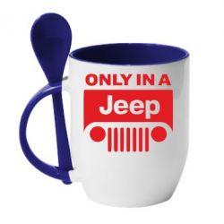 Кружка с керамической ложкой Only in a Jeep - PrintSalon