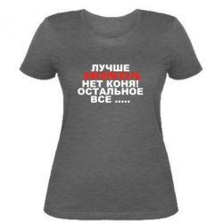 Женская футболка Лучше Honda нет коня!