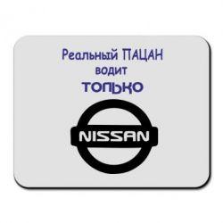 Коврик для мыши Nissan - PrintSalon
