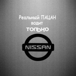 Наклейка Nissan - PrintSalon
