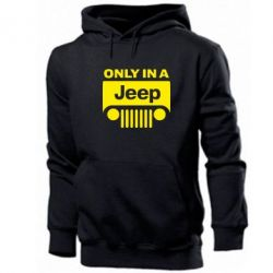 Толстовка Only in a Jeep - PrintSalon