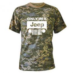 Камуфляжная футболка Only in a Jeep - PrintSalon