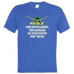 Мужская футболка  с V-образным вырезом УАЗ - чем круче джип, тем дальше за трактором пиз**вать