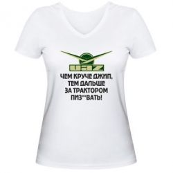 Женская футболка с V-образным вырезом УАЗ - чем круче джип, тем дальше за трактором пиз**вать