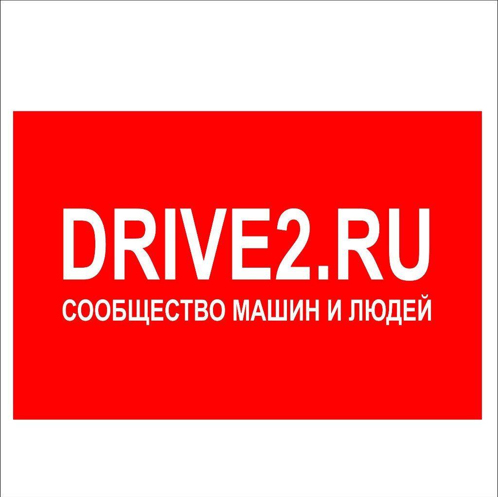 DRIVE2.RU