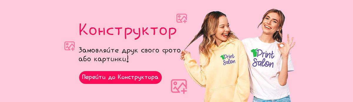 banner-constr-tshirt-ukr