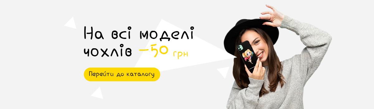 case-sale50-ukr