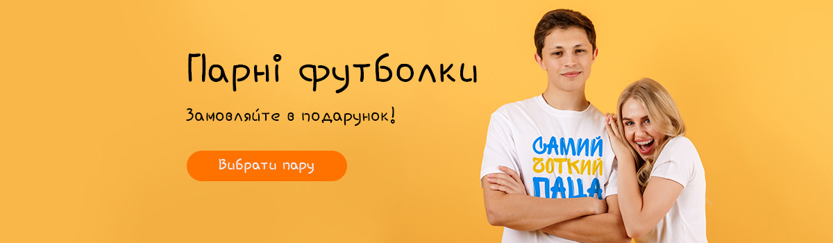 couple-tshirt-ukr