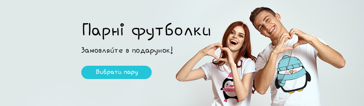 couple2-tshirt-ukr