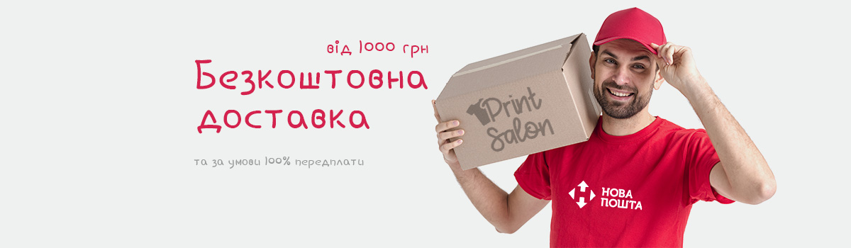 free-delivery-ukr
