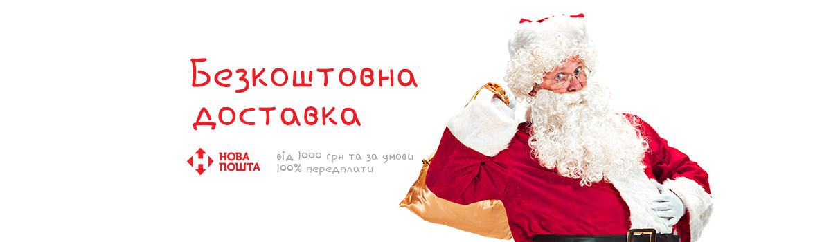 free-delivery2-ukr