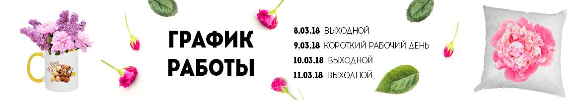 grafik-rabotyi_mart-2018
