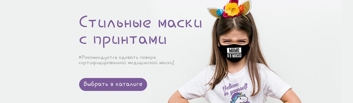 mask-ru