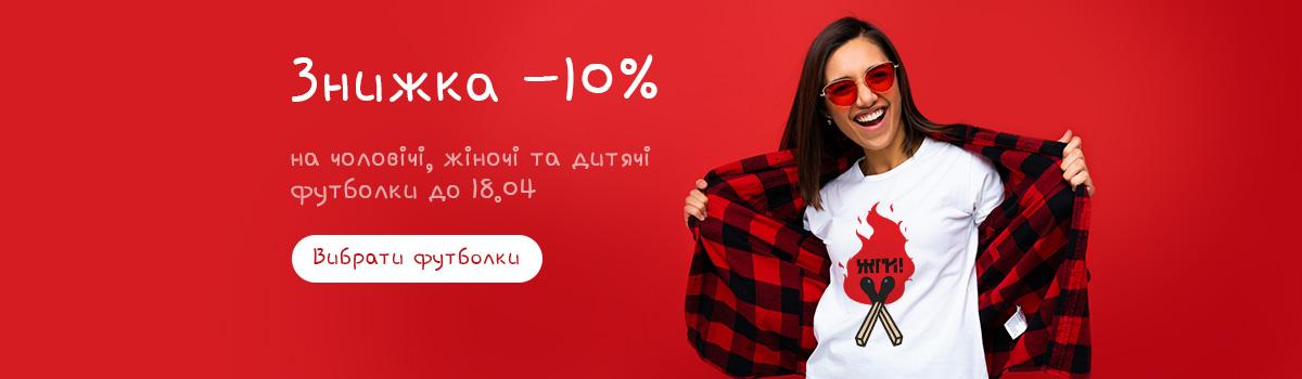 tshirt-sale10-ukr
