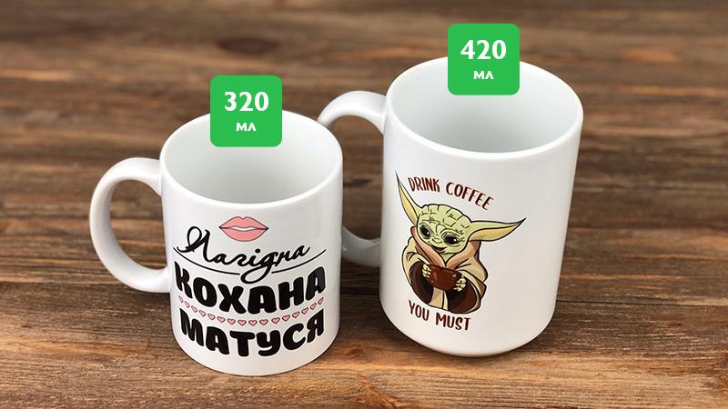 Чашки 320ml