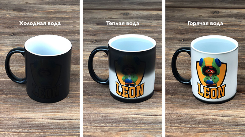 Чашки-хамелеоны