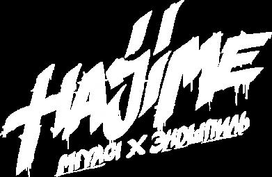 Принт Чоловіча футболка з V-подібним вирізом Hajime, Фото № 1 - PrintSalon
