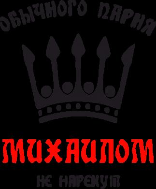 Принт Чашка-хамелеон Звичайного хлопця Михайлом не назвеш, Фото № 1 - PrintSalon