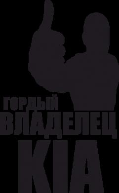 Принт Чоловіча футболка Гордий власник KIA, Фото № 1 - PrintSalon