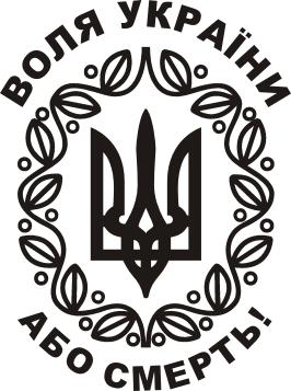 Принт Наклейка Герб України з візерунком, Фото № 1 - PrintSalon