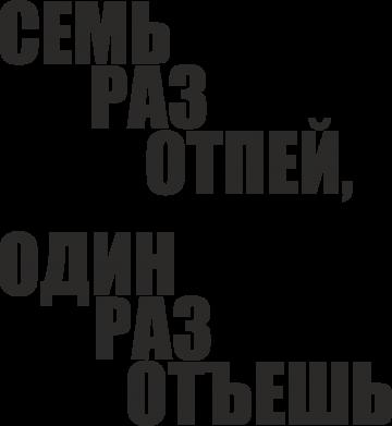 Принт Мужское худи Семь раз отпей, Фото № 1 - PrintSalon
