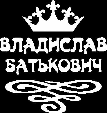 Принт Чоловіча футболка Владислав Батькович, Фото № 1 - PrintSalon