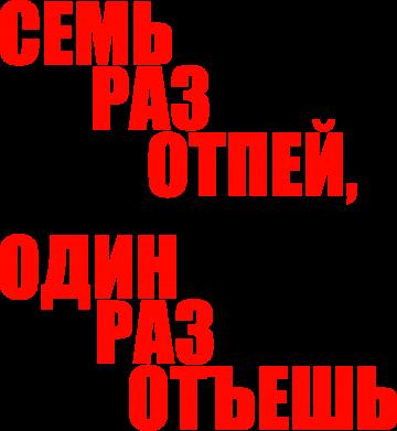 Принт Подушка Семь раз отпей, Фото № 1 - PrintSalon