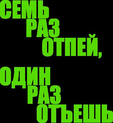 Принт Cвитшот Семь раз отпей, Фото № 1 - PrintSalon
