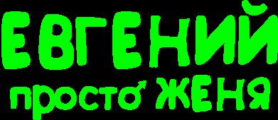 Принт Шапка на флисе Евгений просто Женя - PrintSalon