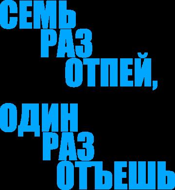 Принт Эко-сумка Семь раз отпей, Фото № 1 - PrintSalon