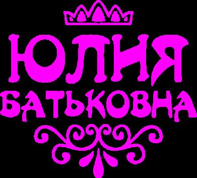 Принт Сумка Юлія Батьковна - PrintSalon