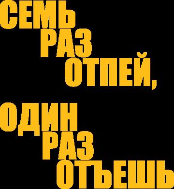 Принт Женская футболка Семь раз отпей, Фото № 1 - PrintSalon