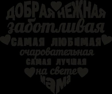 Принт Чашка-хамелеон Добрая нежная Мама, Фото № 1 - PrintSalon