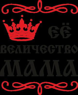 Принт Чашка-хамелеон Её величество Мама, Фото № 1 - PrintSalon