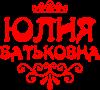 Юлія Батьковна