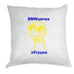 Подушка BMWшечка x5тушка