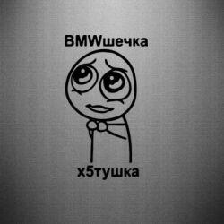 Наклейка BMWшечка x5тушка