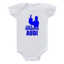 Детский бодик Гордый владелец AUDI