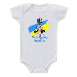 Детский бодик Моя країна Україна - PrintSalon