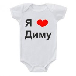 Дитячий бодік Я люблю Діму 24d3a4111aadc